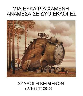 ΣΥΝΟΨΕΙΣ